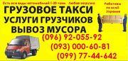 Перевозки Пакеты,  мешки,  Ящики Ужгород. перевозка беги в Ужгороде