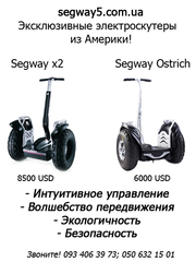 Segway x2 за 8500 у.е