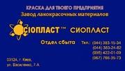 Эмаль УР-5101 и УР-5101С эмаль 5101-УР краска-эмаль УР 5101 Полиэф