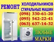 Ремонт холодильника Ужгород. Виклик майстра для ремонту холодильників