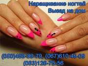 Нарощування нігтів Ужгород гелем на дому.
