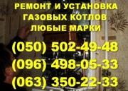 Ремонт газового котла Ужгород. Майстер по ремонту газового котла