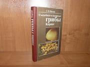 Справочник.Съедобные и ядовитые грибы Карпат