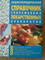 Энциклопедический справочник лекарственных препаратов