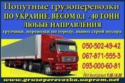 Вантажоперевезення з Ужгорода та інших міст по всій Україні.