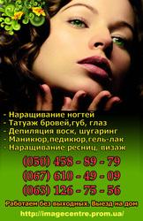 Татуаж брів,  очей (стрілка) в Ужгороді