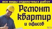 Любые ремонты в Мукачево качественно и недорого. Квалифицир. строители