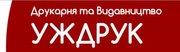 Типографические услуги «Уждрук»