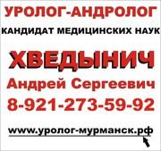 Уролог - андролог кандидат медицинских наук в Мурмансске