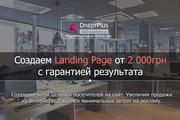 Создание продающих сайтов - Landing Page