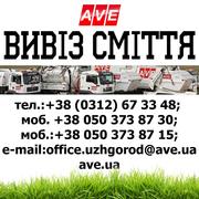 Вивіз сміття ( виробничі,  побутові,  будівельні відходи ) АВЕ Ужгород