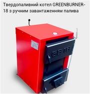 Твердотопливный котел на дровах Гринбернер GB 18 с ручной загрузкой