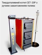 Универсальный котел СЕТ 20 Р с ручной загрузкой топлива
