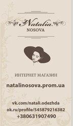 Интернет магазин одежды Наталия Носова