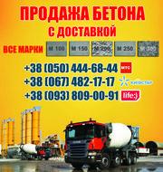 Купить бетон  Ужгород,  цена,  с доставкой в Ужгороде