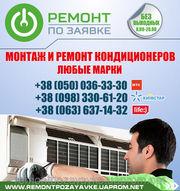 Установка,  ремонт кондиционера Ужгород,  заправка кондиционера в Ужгор
