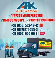 Квартирный переезд в Ужгороде. Переезд квартиры недорого,  услуги грузч