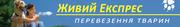 Транспорт животных по Украине и в другие государства