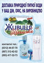 Доставка питної води 18, 9 л. додому Перечин