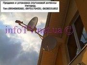 Купить спутниковую антенну Ужгород HD ТВ отличное качество.