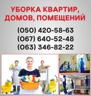 Клінінг Ужгород. Клінінгова компанія в Ужгороді.