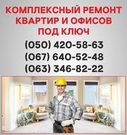 Ремонт квартир Ужгород ремонт під ключ в Ужгороді.