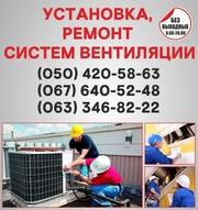 Вентиляція в Ужгороді.
