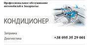 Автокондиционеры Ремонт,  диагностика,  заправка в Ужгороде