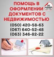 Узаконення земельних ділянок в Ужгороді,  оформлення документації