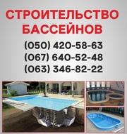 Строительство бассейнов Ужгород. Бассейн цена в Ужгороде