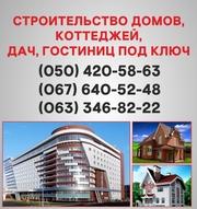 Строительство домов Ужгород. Дома под ключ в Ужгороде.