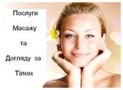 Послуги масажу та догляду за тілом  м. Ужгород