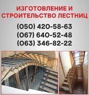 Дерев'яні,  металеві сходи Ужгород. Виготовлення сходів в Ужгороді