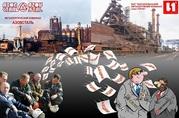 Повернення грошей за акції Азовсталь і Ілліча